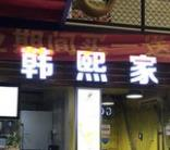 韓熙家果木烤肉
