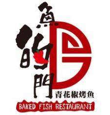 魚的門烤魚
