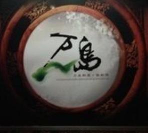 萬島日本料理