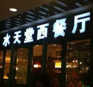 水天堂西餐廳