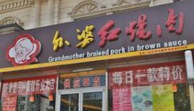 外婆紅燒肉