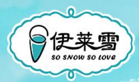 伊萊雪冰淇淋