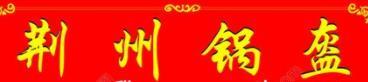 武漢荊州鍋盔