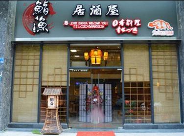 居酒屋日本料理