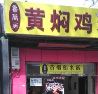 魯香居黃燜雞米飯