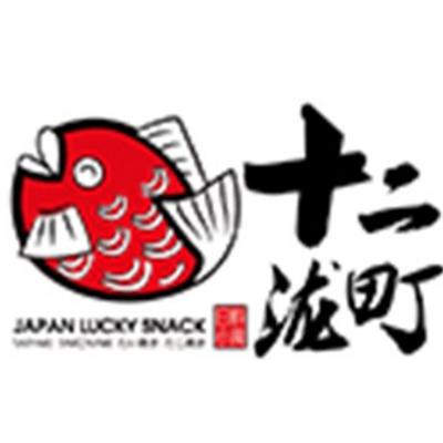 十二瀧町日式小吃