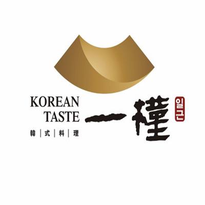 一槿韓式料理
