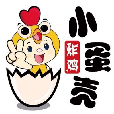 小蛋殼炸雞