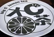 大C檸檬茶室