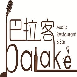 巴拉客音樂餐吧
