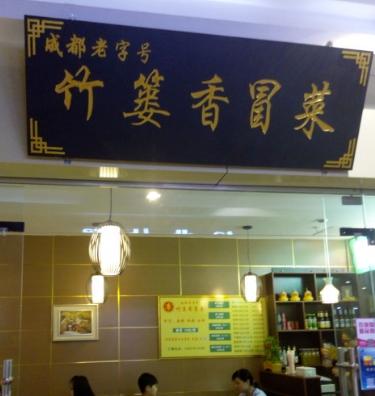 竹簍香冒菜
