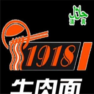 1918牛肉面