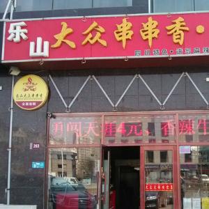 樂山大眾串串香小吃