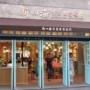 新四海餡餅