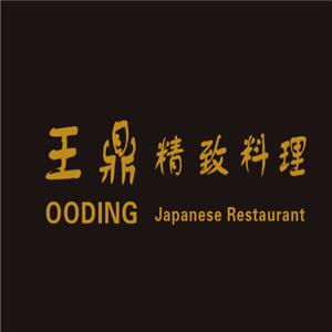 王鼎精致料理