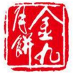 廣東金九月餅