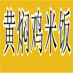 凌周軒黃燜雞米飯
