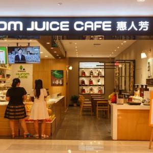 惠人芳果汁店