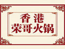 香港榮哥火鍋