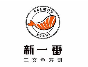 新一番壽司