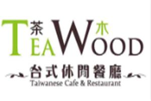 茶木休閑餐廳