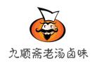 九順齋老湯鹵味