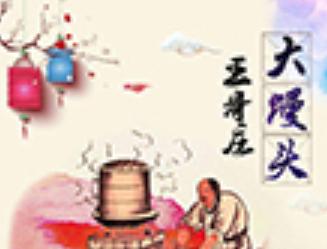 王哥莊鐵鍋蒸大饅頭