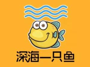 深海一只魚酸菜魚米飯
