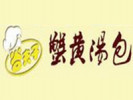谷夫子蟹黃湯包