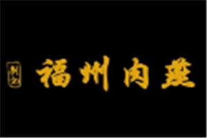 劉記福州肉燕
