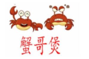 蟹哥煲肉蟹煲