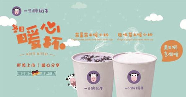 重慶一只酸奶牛加盟費需要多少錢?1萬元就能打造品牌
